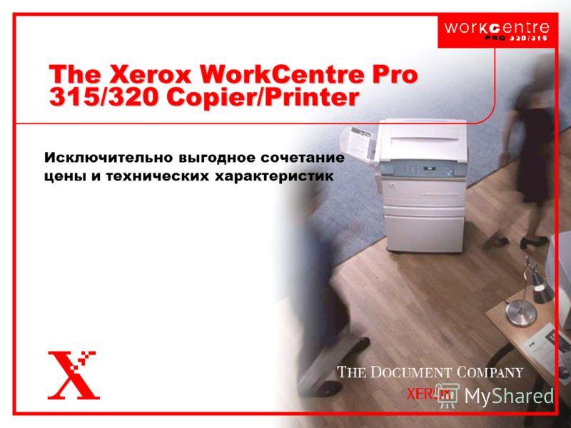 The Xerox WorkCentre Pro 315/320 Copier/Printer Исключительно выгодное сочетание цены и технических характеристик