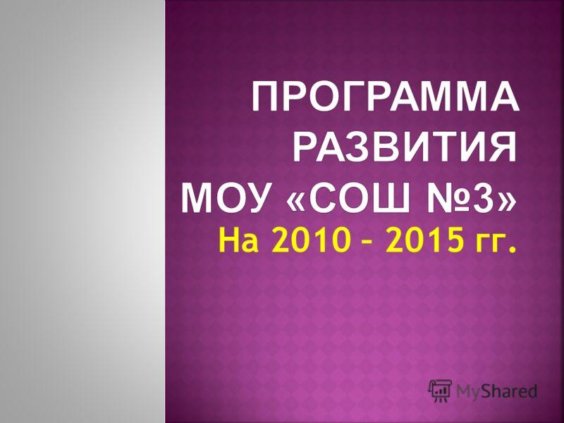 На 2010 – 2015 гг.