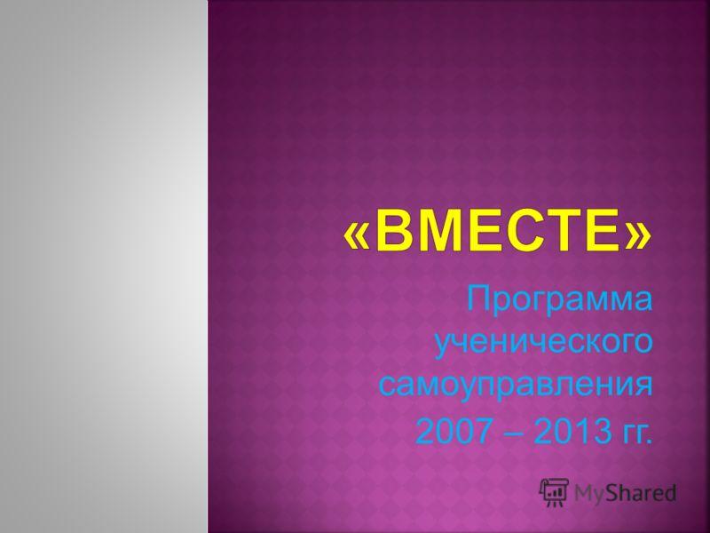Программа ученического самоуправления 2007 – 2013 гг.