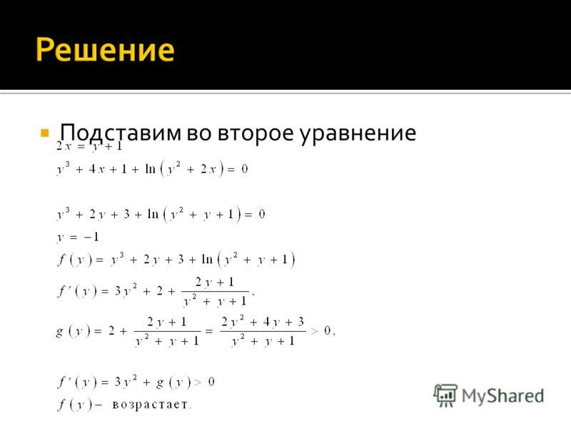 Подставим во второе уравнение