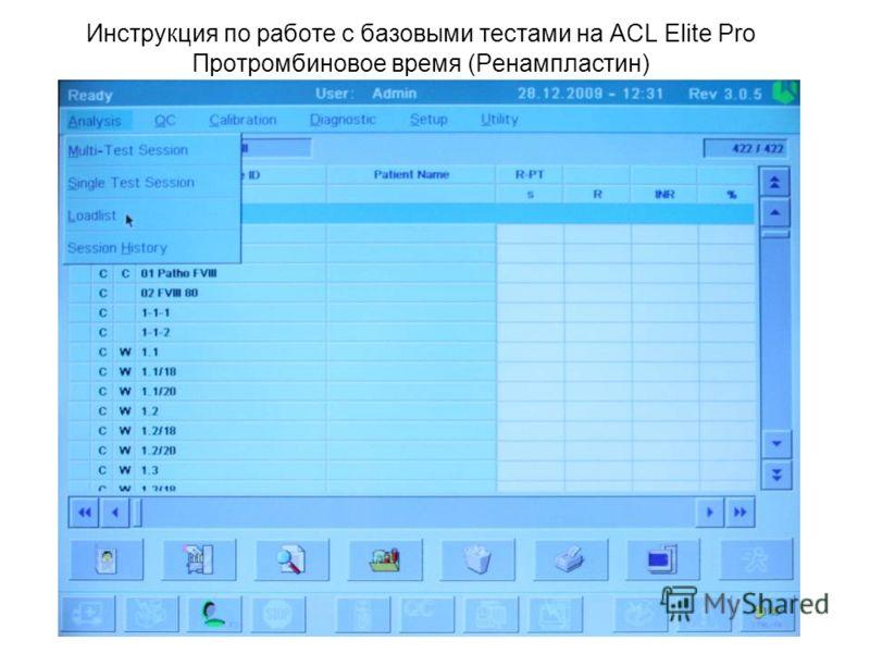 Инструкция по работе с базовыми тестами на ACL Elite Pro Протромбиновое время (Ренампластин)
