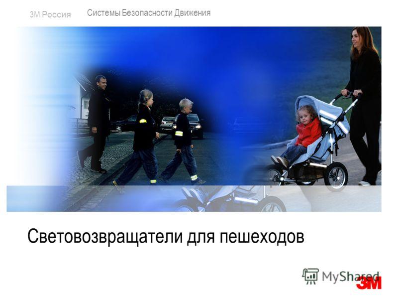 3M Россия Motivational Световозвращатели Световозвращатели для пешеходов Системы Безопасности Движения