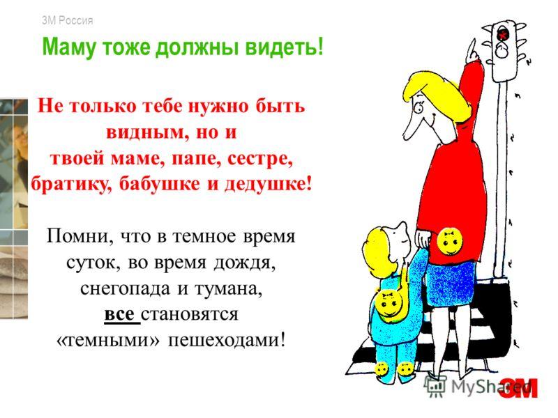 3M Россия Маму тоже должны видеть! Не только тебе нужно быть видным, но и твоей маме, папе, сестре, братику, бабушке и дедушке! Помни, что в темное время суток, во время дождя, снегопада и тумана, все становятся «темными» пешеходами!