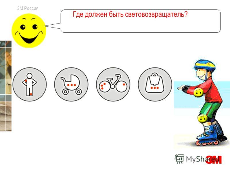 3M Россия Где должен быть световозвращатель?