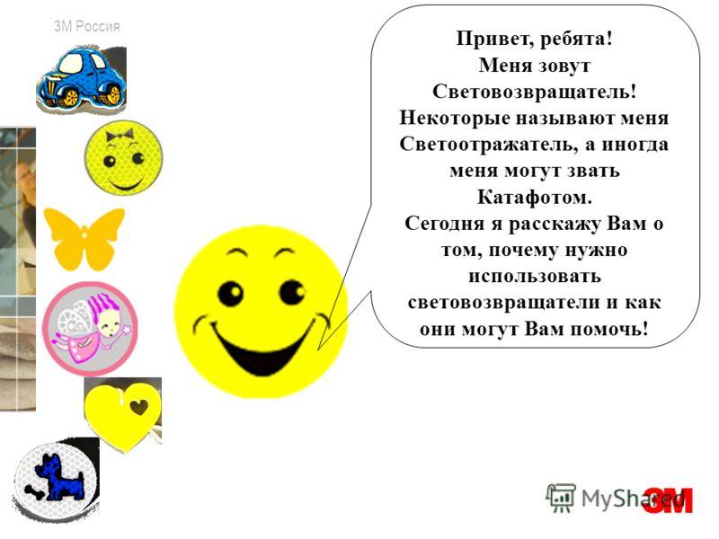 3M Россия Привет, ребята! Меня зовут Световозвращатель! Некоторые называют меня Светоотражатель, а иногда меня могут звать Катафотом. Сегодня я расскажу Вам о том, почему нужно использовать световозвращатели и как они могут Вам помочь!