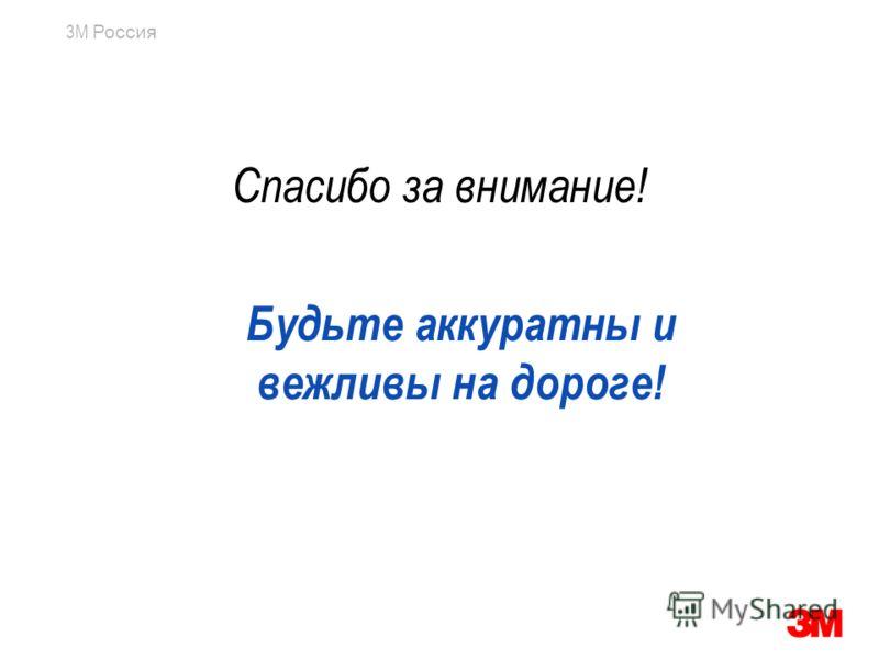 3M Россия Спасибо за внимание! Будьте аккуратны и вежливы на дороге!