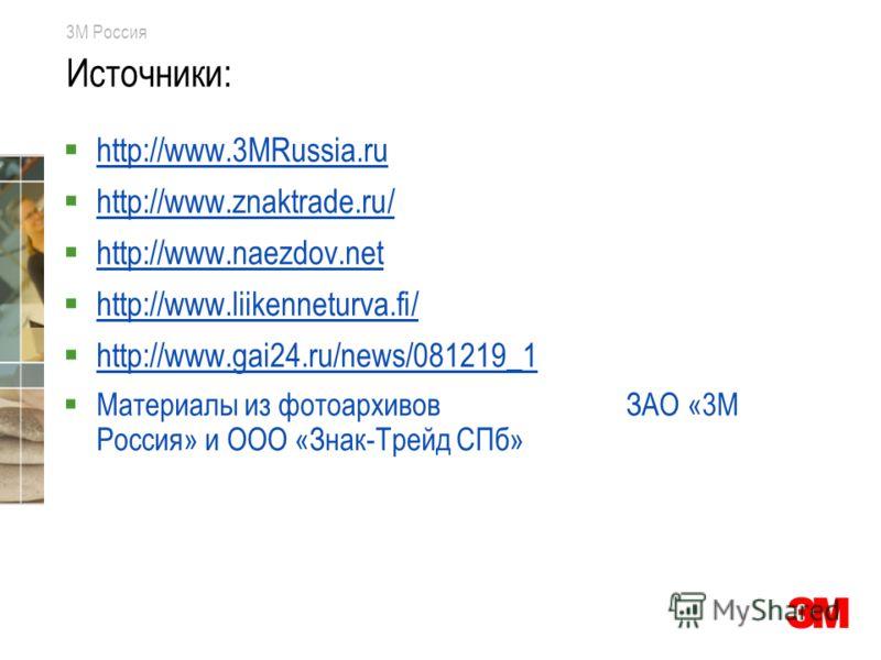 3M Россия Источники: http://www.3MRussia.ru http://www.3MRussia.ru http://www.znaktrade.ru/ http://www.znaktrade.ru/ http://www.naezdov.net http://www.naezdov.net http://www.liikenneturva.fi/ http://www.gai24.ru/news/081219_1 Материалы из фотоархивов