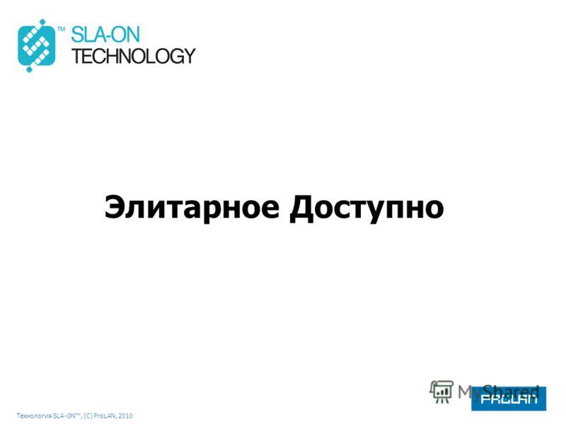 Технология SLA-ON, (С) ProLAN, 2010 Элитарное Доступно