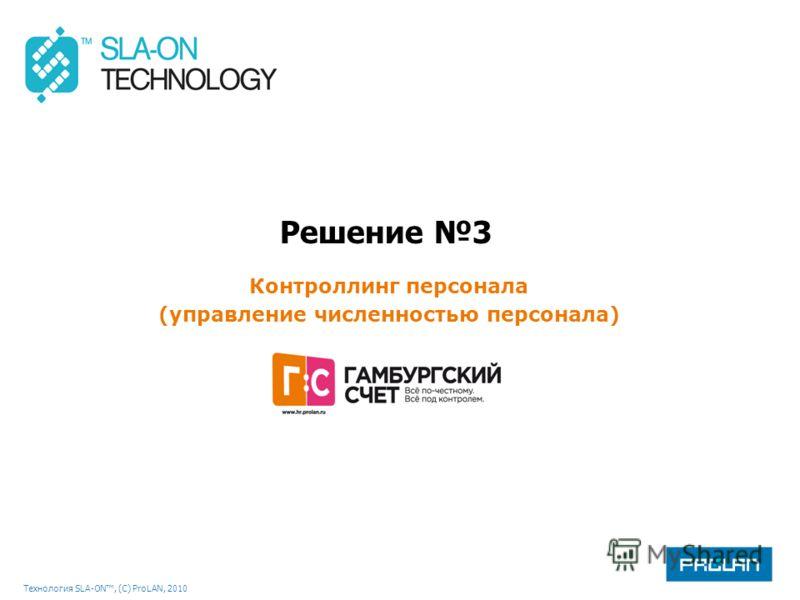 Технология SLA-ON, (С) ProLAN, 2010 Решение 3 Контроллинг персонала (управление численностью персонала)