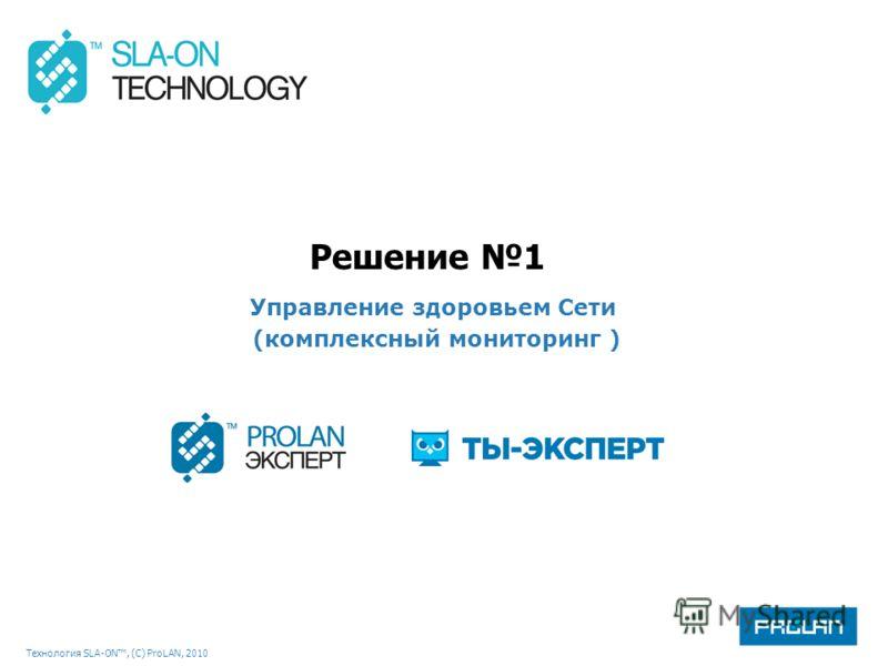 Технология SLA-ON, (С) ProLAN, 2010 Решение 1 Управление здоровьем Сети (комплексный мониторинг )