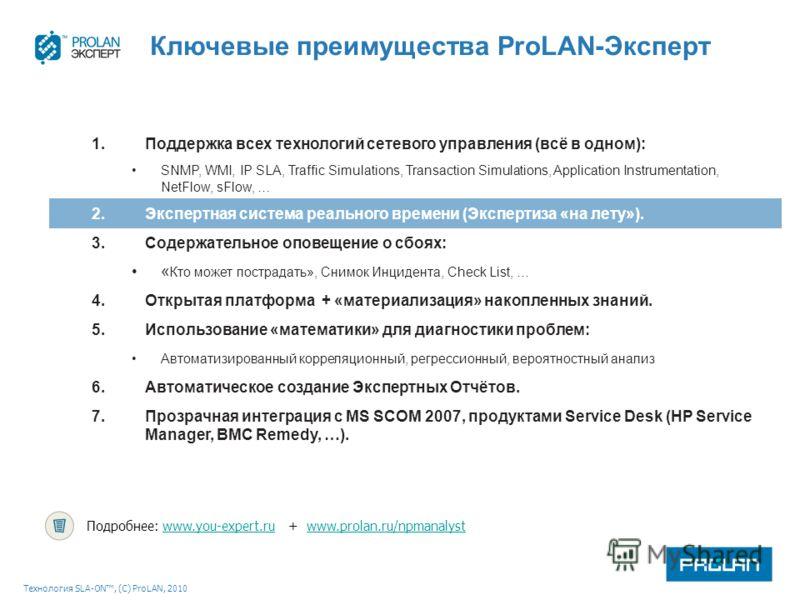 Технология SLA-ON, (С) ProLAN, 2010 Ключевые преимущества ProLAN-Эксперт 1.Поддержка всех технологий сетевого управления (всё в одном): SNMP, WMI, IP SLA, Traffic Simulations, Transaction Simulations, Application Instrumentation, NetFlow, sFlow, … 2.