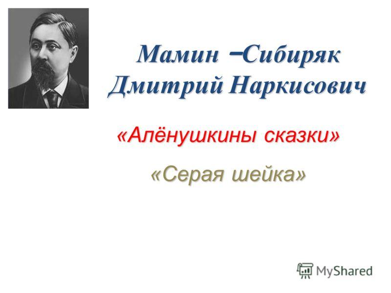«Алёнушкины сказки» «Серая шейка» Мамин – Сибиряк Дмитрий Наркисович