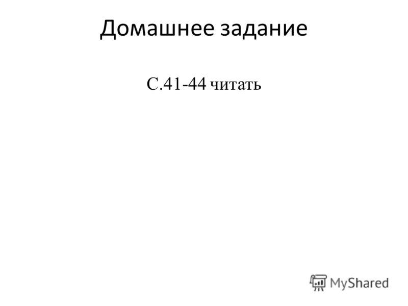 Домашнее задание С.41-44 читать
