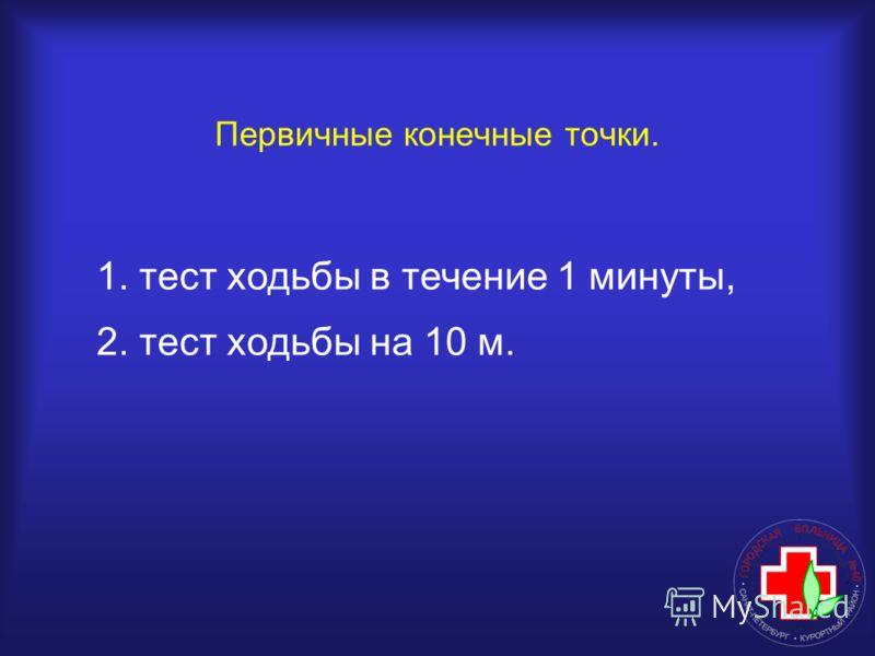 19 Первичные конечные точки. 1. тест ходьбы в течение 1 минуты, 2. тест ходьбы на 10 м.