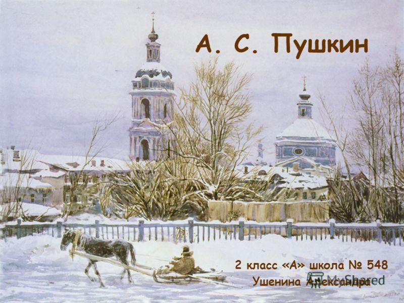 А. С. Пушкин 2 класс «А» школа 548 Ушенина Александра