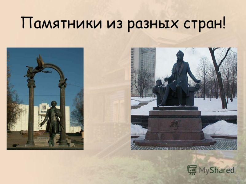 Памятники из разных стран!
