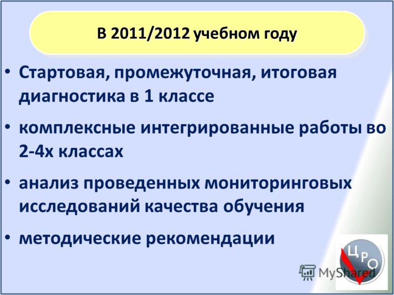 Стартовая, промежуточная, итоговая диагностика в 1 классе комплексные интегрированные работы во 2-4х классах анализ проведенных мониторинговых исследований качества обучения методические рекомендации 6 В 2011/2012 учебном году