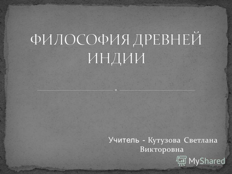 Учитель - Кутузова Светлана Викторовна