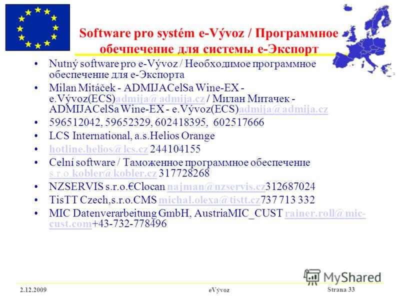 Strana 33 2.12.2009eVývoz Software pro systém e-Vývoz / Программное обечпечение для системы е-Экспорт Nutný software pro e-Vývoz / Необходимое программное обеспечение для е-Экспорта Milan Mitáček - ADMIJACelSa Wine-EX - e.Vývoz(ECS)admija@admija.cz /