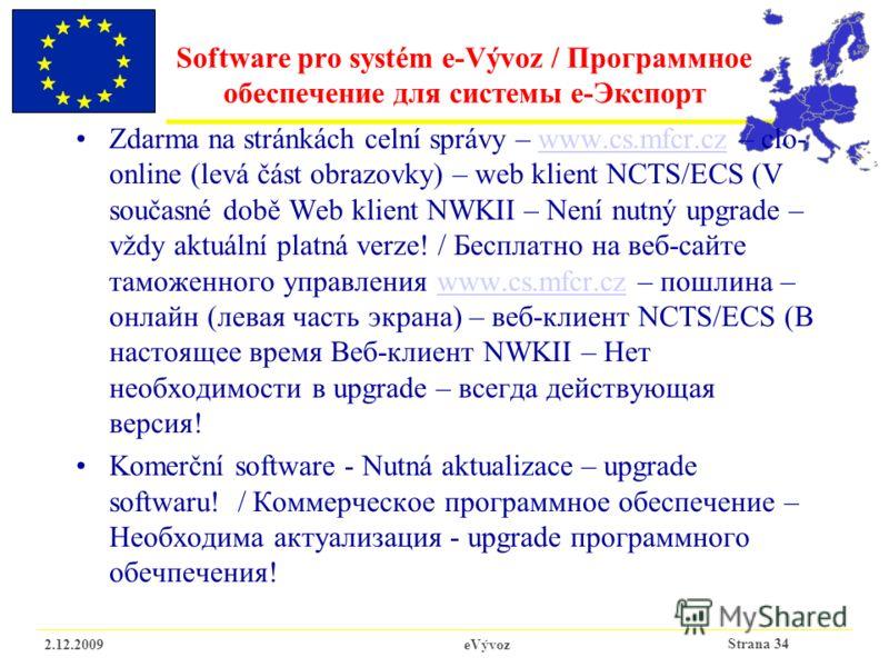 Strana 34 2.12.2009eVývoz Software pro systém e-Vývoz / Программное обеспечение для системы е-Экспорт Zdarma na stránkách celní správy – www.cs.mfcr.cz – сlo- online (levá část obrazovky) – web klient NCTS/ECS (V současné době Web klient NWKII – Není