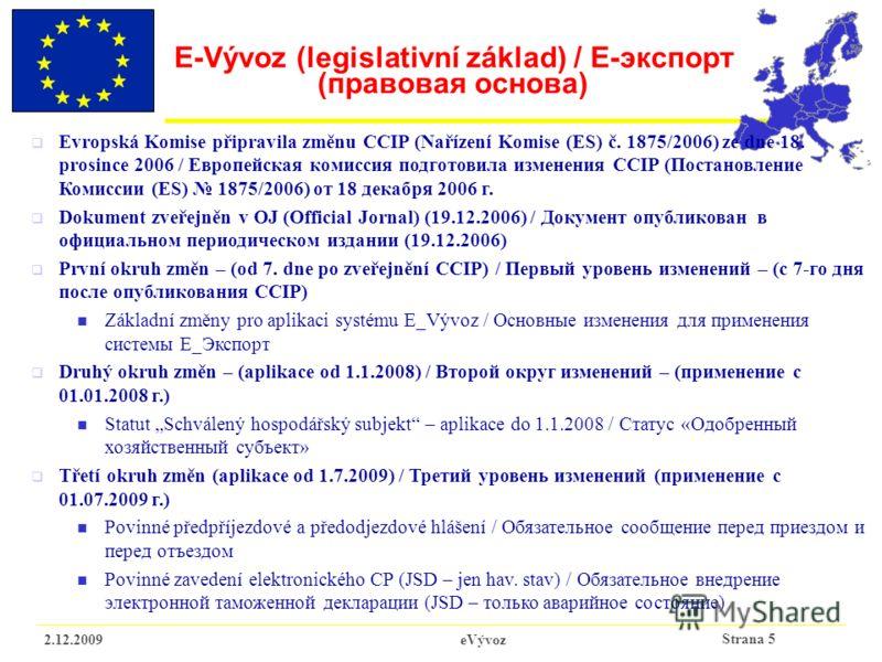 Strana 5 2.12.2009eVývoz E-Vývoz (legislativní základ) / Е-экспорт (правовая основа) Evropská Komise připravila změnu CCIP (Nařízení Komise (ES) č. 1875/2006) ze dne 18. prosince 2006 / Европейская комиссия подготовила изменения ССIP (Постановление К
