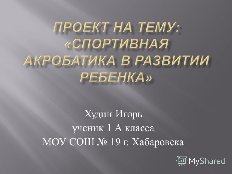 Худин Игорь ученик 1 А класса МОУ СОШ 19 г. Хабаровска