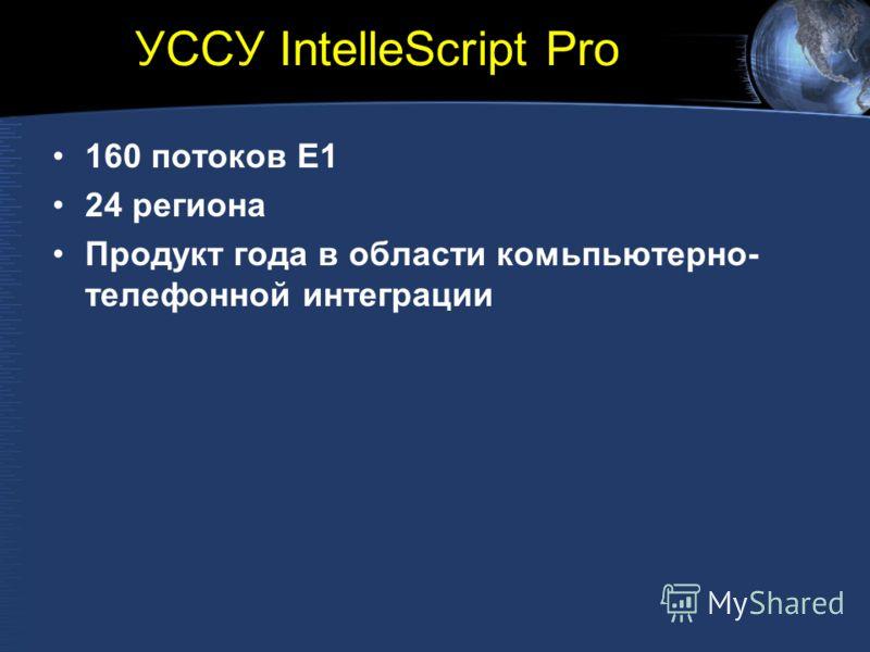 УССУ IntelleScript Pro 160 потоков E1 24 региона Продукт года в области комьпьютерно- телефонной интеграции