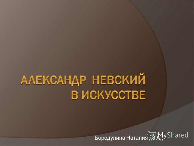 Бородулина Наталия,,8 А,,