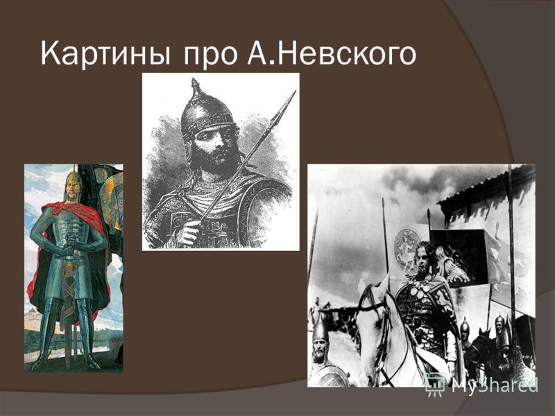 Картины про А.Невского