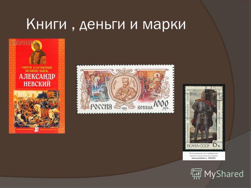 Книги, деньги и марки