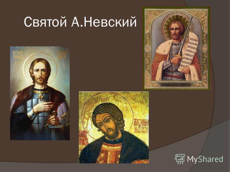 Святой А.Невский