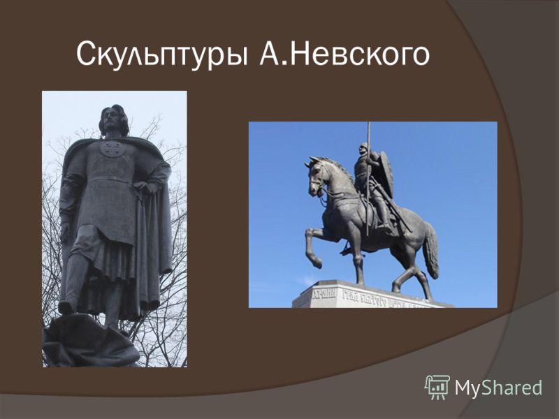 Скульптуры А.Невского