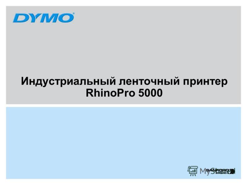 Индустриальный ленточный принтер RhinoPro 5000