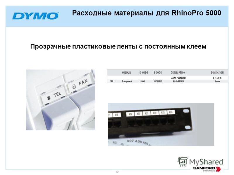 10 Расходные материалы для RhinoPro 5000 Прозрачные пластиковые ленты с постоянным клеем