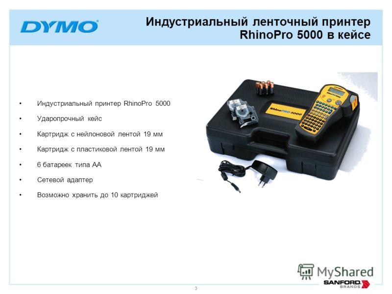 3 Индустриальный принтер RhinoPro 5000 Ударопрочный кейс Картридж с нейлоновой лентой 19 мм Картридж с пластиковой лентой 19 мм 6 батареек типа АА Сетевой адаптер Возможно хранить до 10 картриджей Индустриальный ленточный принтер RhinoPro 5000 в кейс