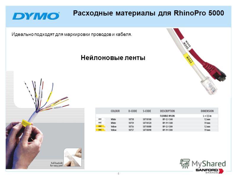 5 Расходные материалы для RhinoPro 5000 Идеально подходят для маркировки проводов и кабеля. Нейлоновые ленты