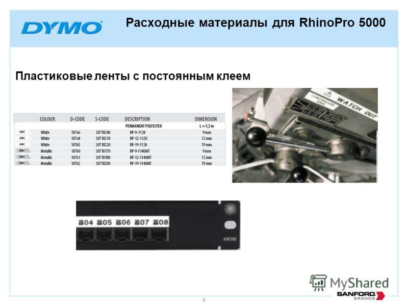9 Расходные материалы для RhinoPro 5000 Пластиковые ленты с постоянным клеем