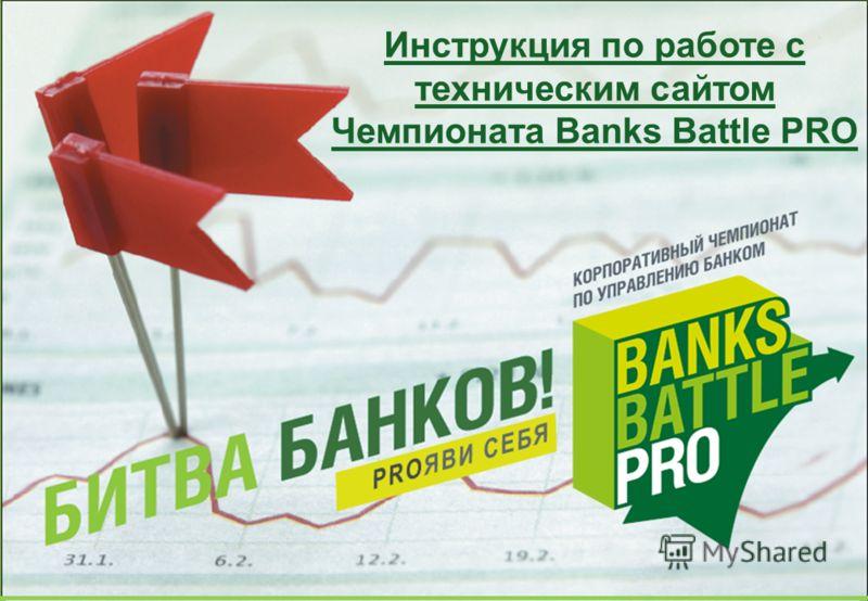Организаторы Краткое описание проекта Инструкция по работе с техническим сайтом Чемпионата Banks Battle PRO