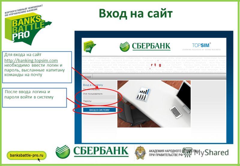 Организаторы Вход на сайт Для входа на сайт http://banking.topsim.com необходимо ввести логин и пароль, высланные капитану команды на почту После ввода логина и пароля войти в систему