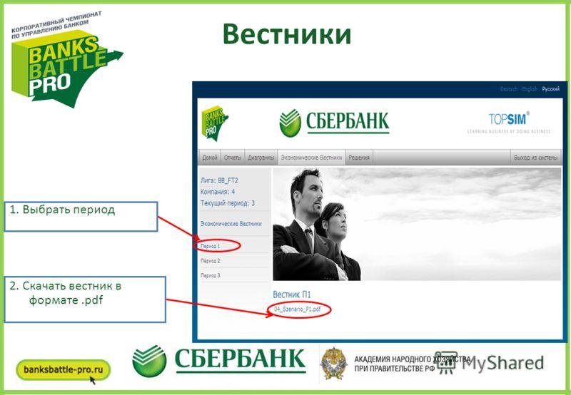 Организаторы Вестники 1. Выбрать период 2. Скачать вестник в формате.pdf