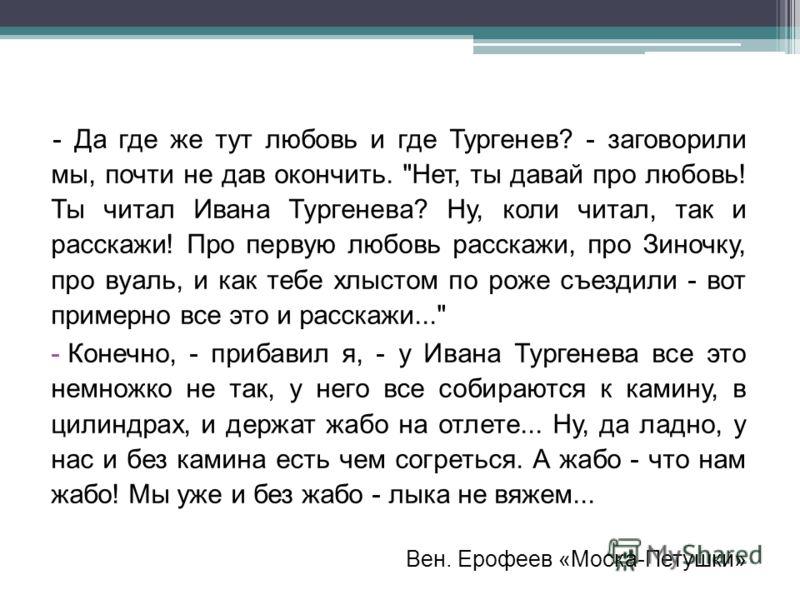 - Да где же тут любовь и где Тургенев? - заговорили мы, почти не дав окончить.