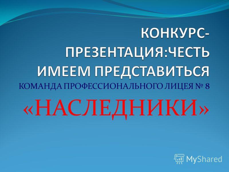 КОМАНДА ПРОФЕССИОНАЛЬНОГО ЛИЦЕЯ 8 «НАСЛЕДНИКИ»