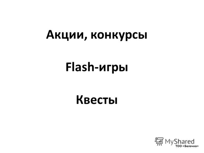 Акции, конкурсы Flash-игры Квесты ТОО «Белочка»