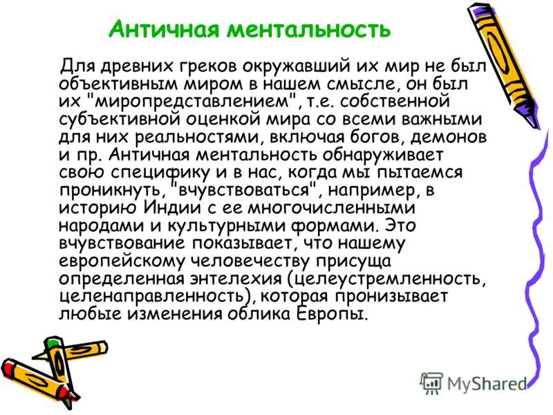 Античная ментальность Для древних греков окружавший их мир не был объективным миром в нашем смысле, он был их