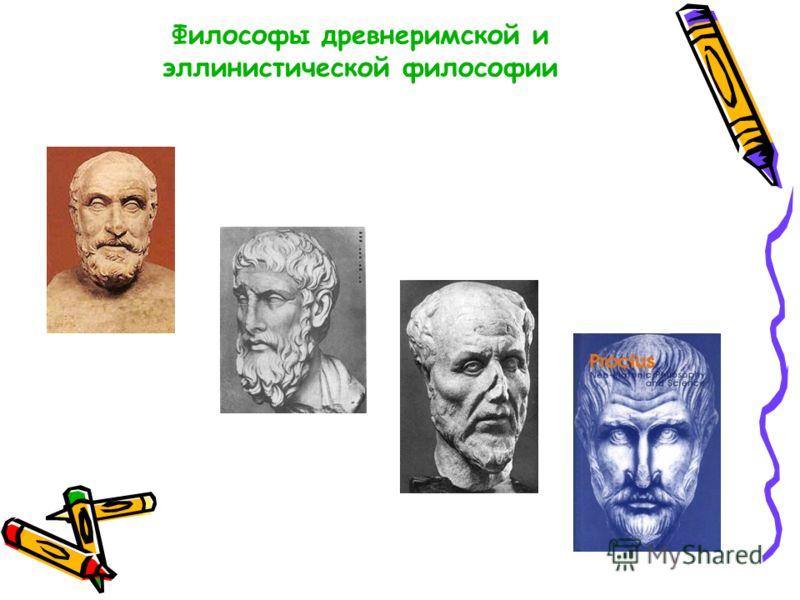 Философы древнеримской и эллинистической философии