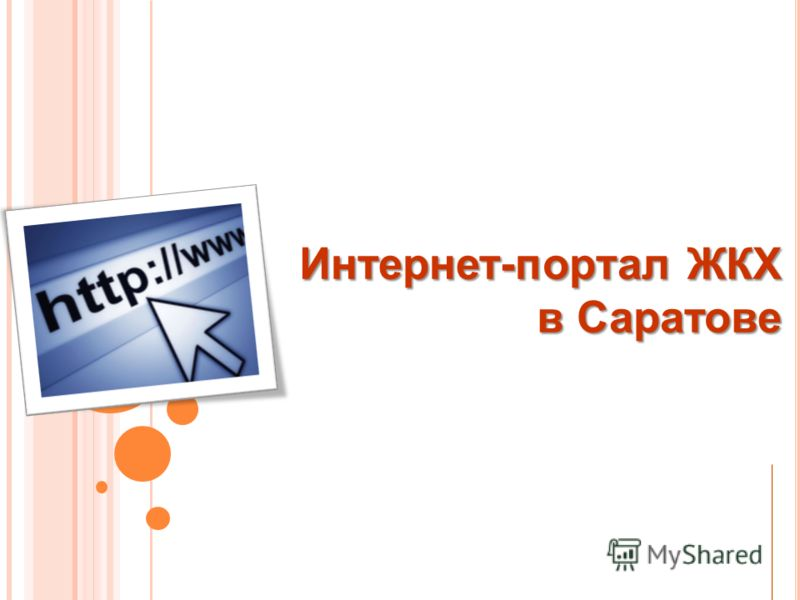 Интернет-портал ЖКХ в Саратове