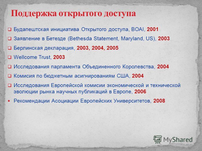 Будапештская инициатива Открытого доступа, BOAI, 2001 Заявление в Бетезде (Bethesda Statement, Maryland, US), 2003 Берлинская декларация, 2003, 2004, 2005 Wellcome Trust, 2003 Исследования парламента Объединенного Королевства, 2004 Комисия по бюджетн