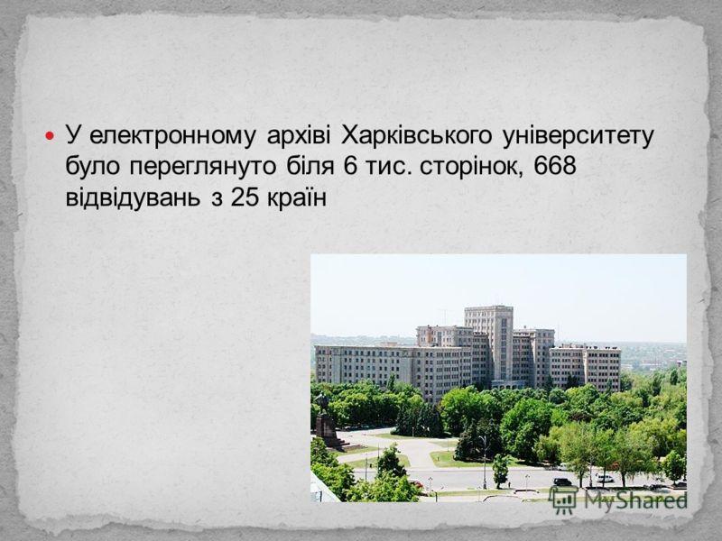 У електронному архіві Харківського університету було переглянуто біля 6 тис. сторінок, 668 відвідувань з 25 країн