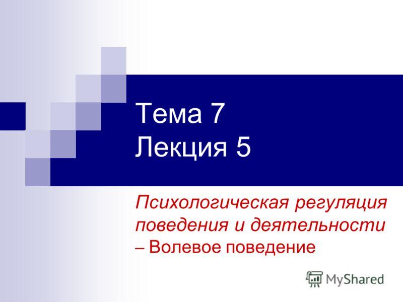 Тема 7 Лекция 5 Психологическая регуляция поведения и деятельности – Волевое поведение