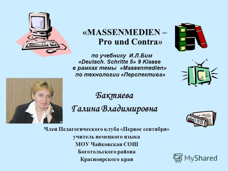 Немецкий язык 7 Класс ГДЗ Сидоренко Палий